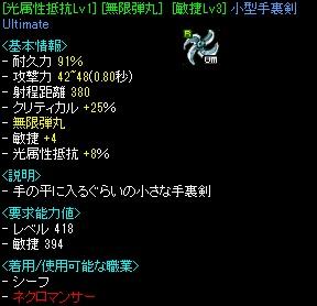 [150315]手裏剣UM