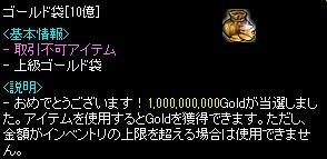 [150315]10億ゴールド