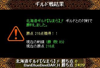 [150317]北海道ギルド【なまら】_F[2429-0]
