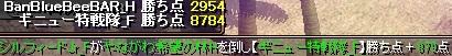 [150326]ギニュー死2