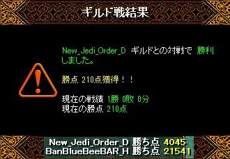 [150409]New_Jedi_Order_D[21541-4045]