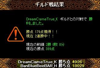 [150416]DreamCameTrue_K[18029-4926]