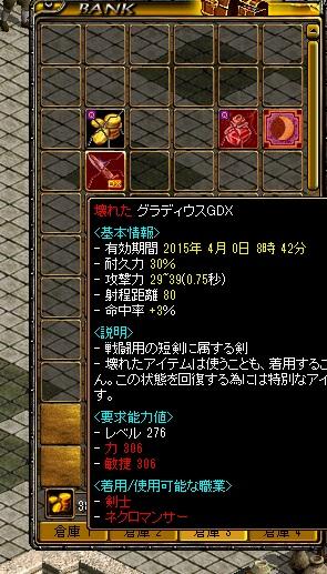 [150421]バグ2