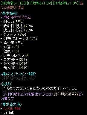 [150602]Nx化③