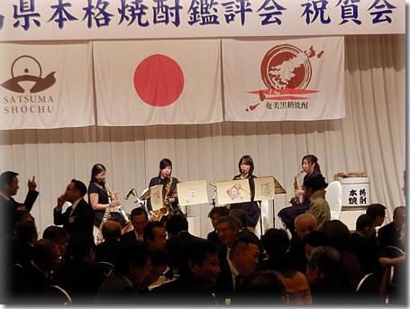 平成26酒造年度鹿児島県本格焼酎鑑評祝賀会ステージ演奏