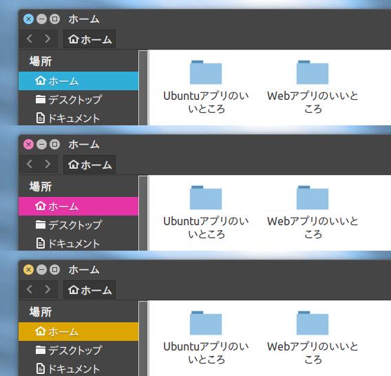 Ambiance & Radiance Flat Colors Ubuntu テーマ