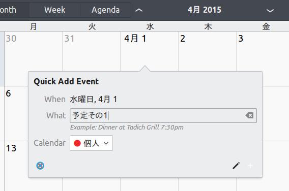 California Ubuntu カレンダー 予定の登録