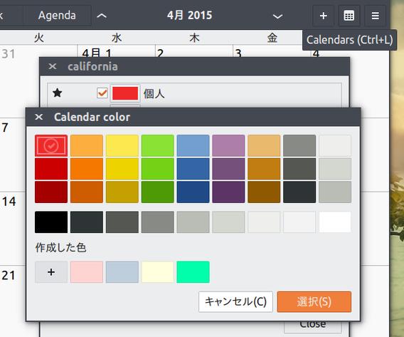 California Ubuntu カレンダー 予定の色の変更