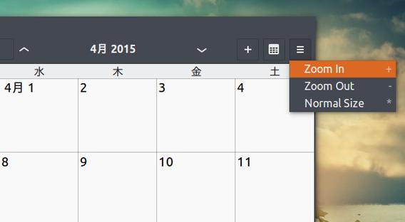 California Ubuntu カレンダー 次の月 前の月
