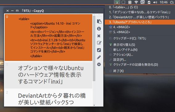 CopyQ Ubuntu クリップボードマネージャ