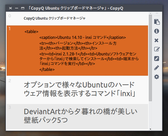 CopyQ Ubuntu クリップボードマネージャ エディタ