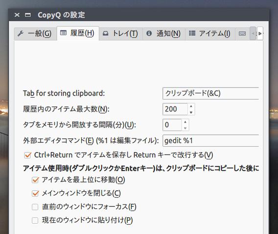 CopyQ Ubuntu クリップボードマネージャ 履歴のオプション