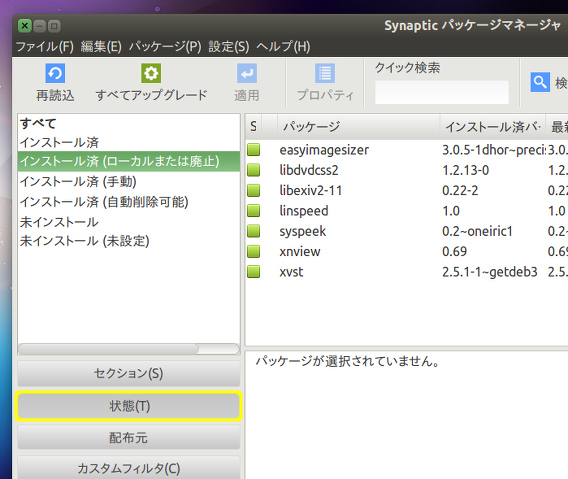 Ubuntu debパッケージ アンインストール Synaptic 状態