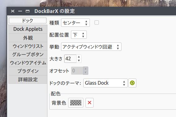 DockbarX Ubuntu ドックランチャー 設定 テーマ