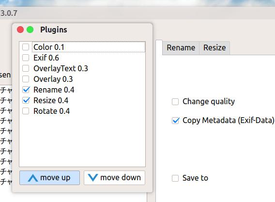 EasyImageSizer 3.0.7 Ubuntu 画像一括変換 プラグイン
