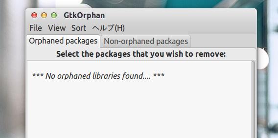 GtkOrphan Ubuntu 孤立したパッケージをすべて削除