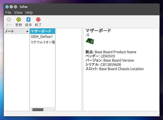 Hardware Lister Ubuntu マザーボード