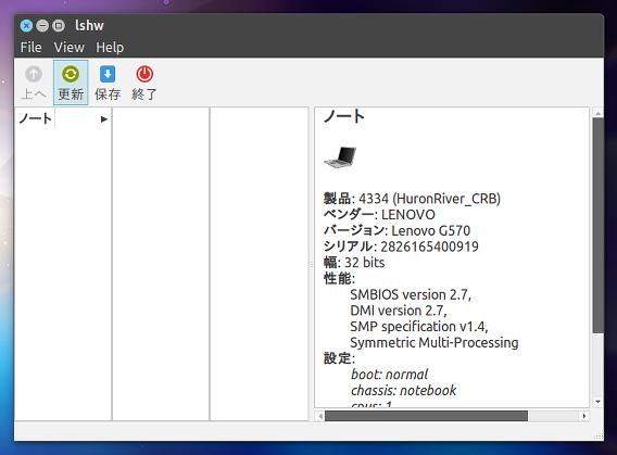 Hardware Lister Ubuntu ノートPCの型番