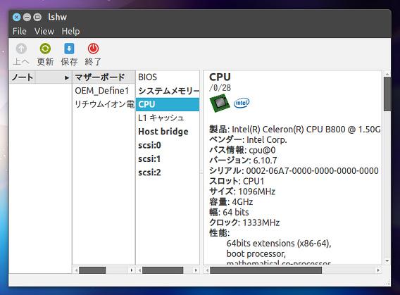 Hardware Lister Ubuntu ハードウェア情報