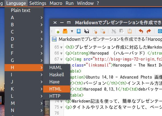 Notepadqq Ubuntu テキストエディタ プログラミング言語の選択