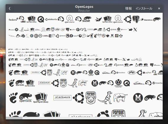 Open Logos Font Ubuntu フォントビューアーからインストール