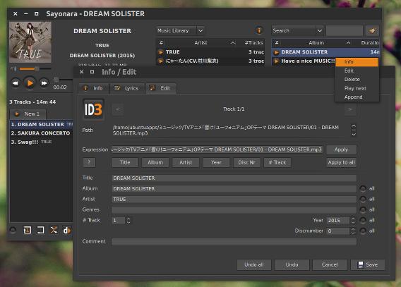 Sayonara Player 0.6.6 Ubuntu 音楽プレイヤー タグ編集