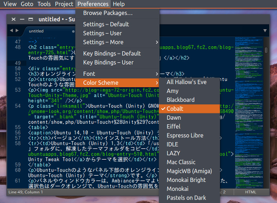 Sublime Text 3 Ubuntu テキストエディタ 設定