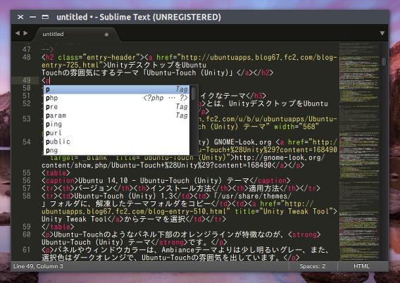 Sublime Text 3 Ubuntu テキストエディタ