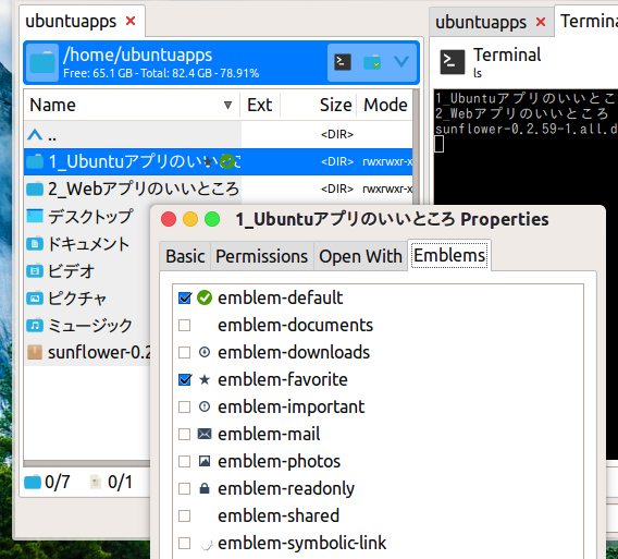 Sunflower 0.2 Ubuntu ファイルマネージャ エンブレムの追加