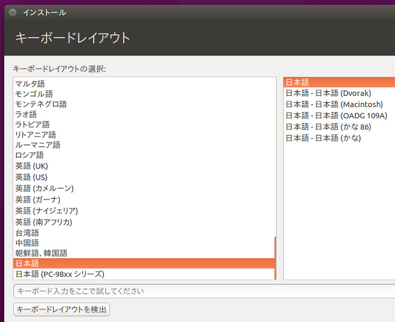Ubuntu 15.04 インストール キーボードレイアウト