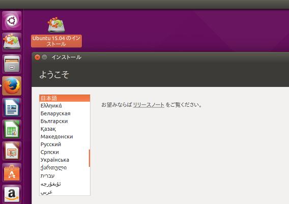 Ubuntu 15.04 インストール 日本語の選択