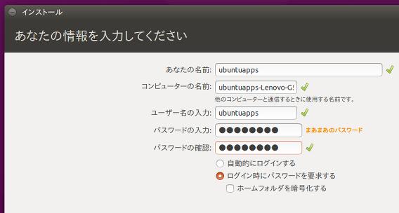 Ubuntu 15.04 インストール ユーザー名とパスワードの入力