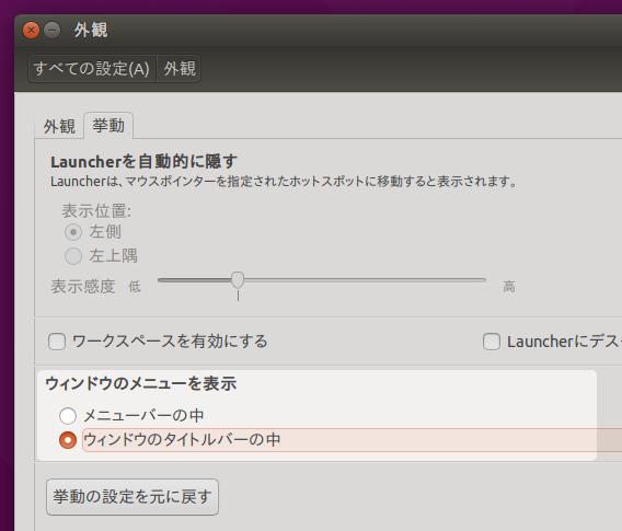 Ubuntu 15.04 メニューの表示方法の変更