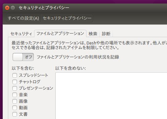 Ubuntu 15.04 プライバシーの設定