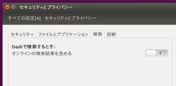 Ubuntu 15.04 Unity Dash 海外のオンラインショッピング 非表示