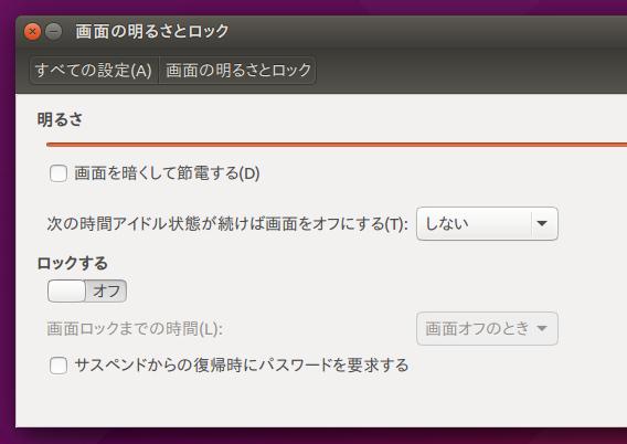 Ubuntu 15.04 システム設定 画面の明るさとロック