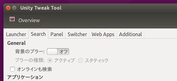 Ubuntu 15.04 Unity Tweak Tool Dashの背景からぼかしを取る