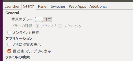 Ubuntu 15.04 Unity Tweak Tool Dash さらに提案