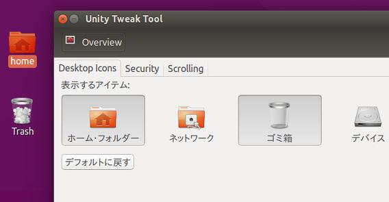 Ubuntu 15.04 Unity Tweak Tool デスクトップアイコンの表示