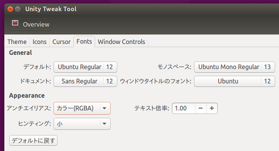 Ubuntu 15.04 Unity Tweak Tool フォントの変更