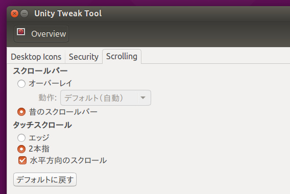 Ubuntu 15.04 Unity Tweak Tool スクロールバー