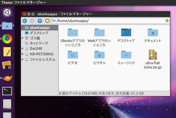 Ultra-Flat-Icons Ubuntu アイコンテーマ