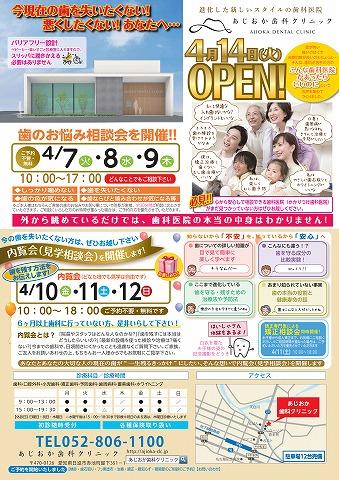 s-あじおか歯科クリニック チラシ-1
