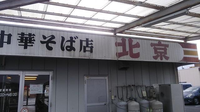 150128 北京① ブログ用