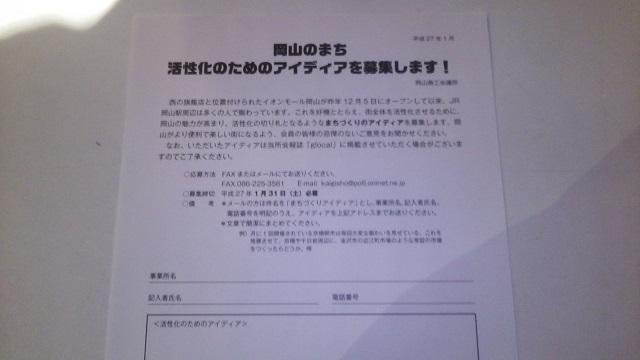 150122 岡山商工会議所のプリント ブログ用