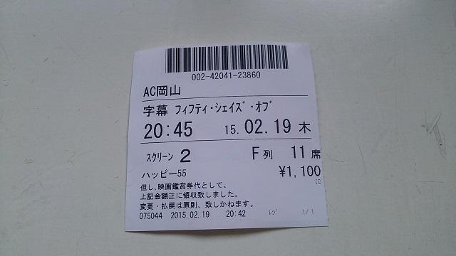 150219 イオンシネマ岡山 フィフティ・シェイズ・オブ・グレイ チケット ブログ用