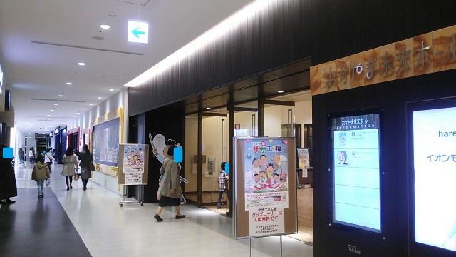 150325 「サザエさん展」① ブログ用目隠し