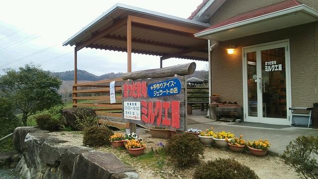 150401 松田牧場① ブログ用