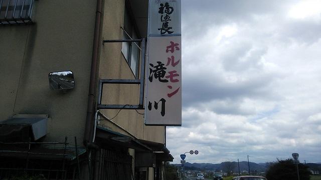150415 滝川食堂 ブログ用