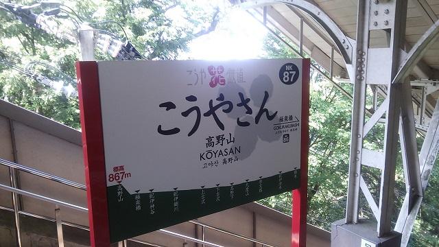 150520 高野山駅③ ブログ用